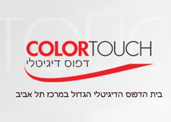 colortouch - דפוס דיגיטלי