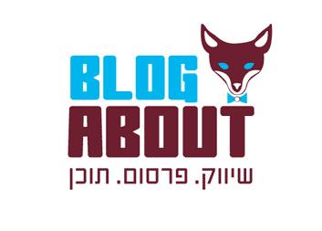 בלוג אבאוט שיווק פרסום תוכן