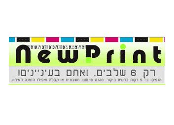 new-print - בית דפוס