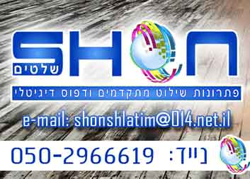 shon - פתרונות שילוט