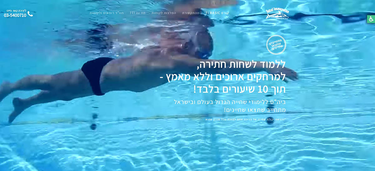 שימוש בוידאו כרקע מתוך אתר Total Immersion